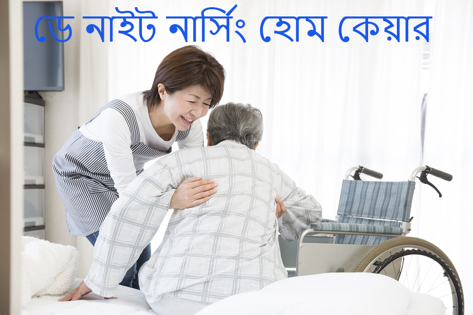 Nursing Home Service(BD) providing at Nursing Home care Dhaka, Patient care home service, nurse supply in Bangladesh, oxygen cylinder rent in Dhaka
